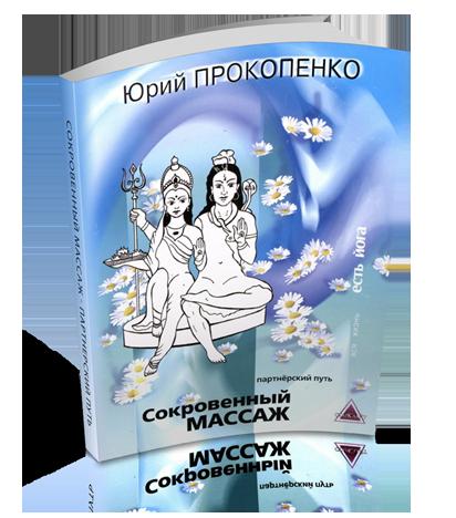 sokrovennyj-massazh-2