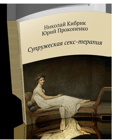 supruzheskaya-seks-terapiya