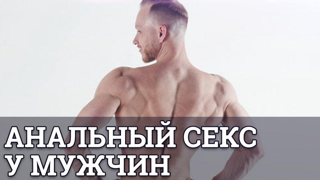 Анальный секс у мужчин