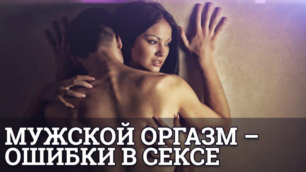 Мужской оргазм ошибки в сексе