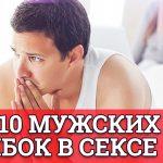 Топ 10 мужских ошибок в сексе