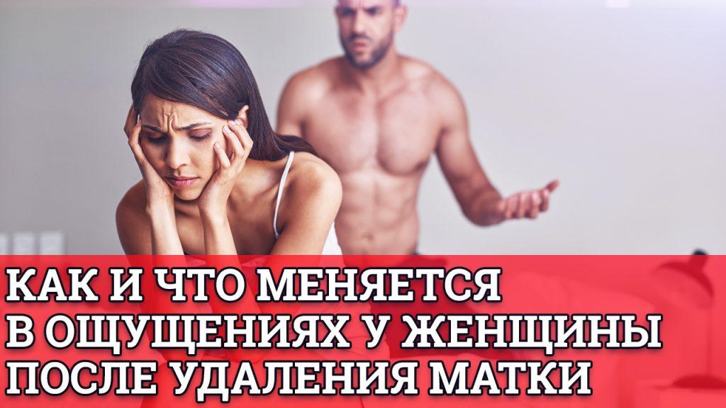 Как и что меняется в ощущениях женщины после удаления матки