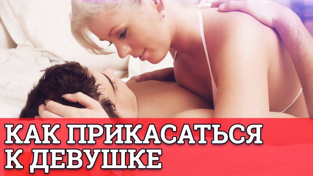 Как прикасаться к девушке