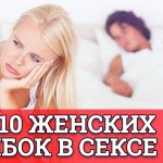 Топ 10 женских ошибок в сексе