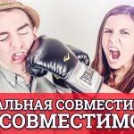 Сексуальная совместимость и несовместимость