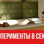 Эксперимент в сексе