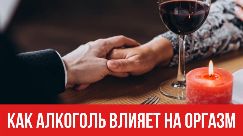 Как алкоголь влияет на оргазм