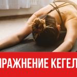 Упражнение Кегеля для пробуждения сексуальности