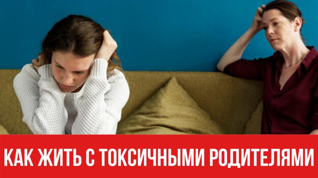 Как жить с токсичными родителями
