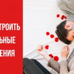 Топ 3 совета как построить идеальные отношения
