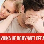 Девушка не получает оргазма