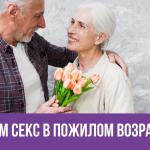 Зачем секс в пожилом возрасте