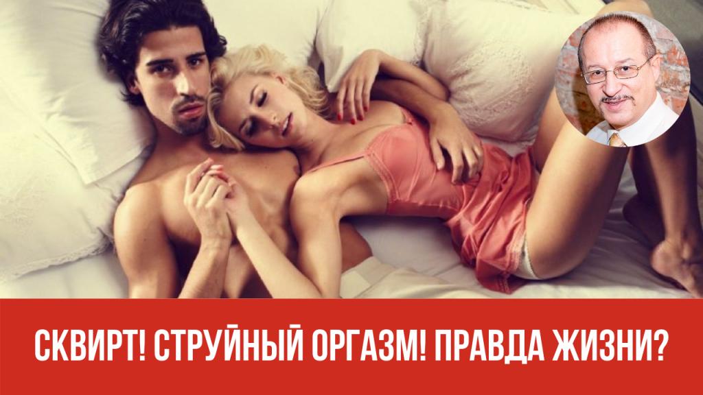 Сквирт. Струйный оргазм. Правда жизни