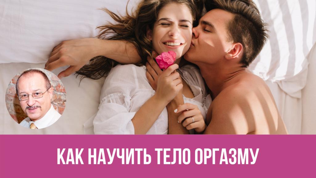 Как научить тело оргазму через радость